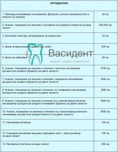 ceni-ortodont